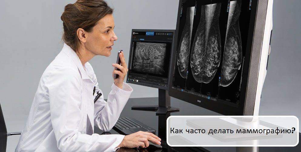 С какого возраста и как часто делают маммографию молочных желез? маммография – на какой день цикла стоит пройти обследование? с какого возраста в поликлинике делают маммографию