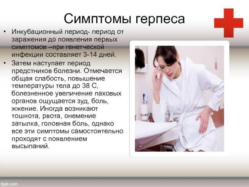 простуда с температурой при беременности