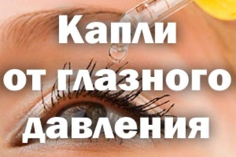 Как снизить глазное давление: понизить уровень показателя медикаментозными и народными средствами