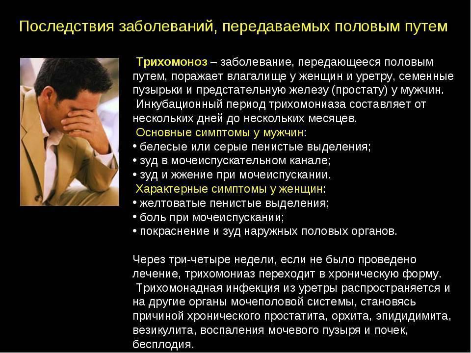 Симптомы и методы лечения полового трихомониаза у человека