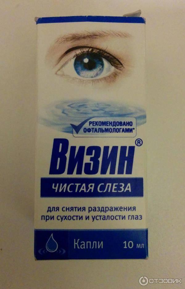"""Дешевый аналог """"визина"""". """"визин чистая слеза"""": аналог дешевый"""