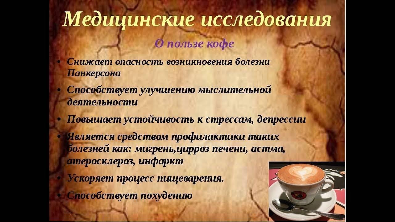 Можно ли пить кофе при повышенном уровне холестерина в крови?