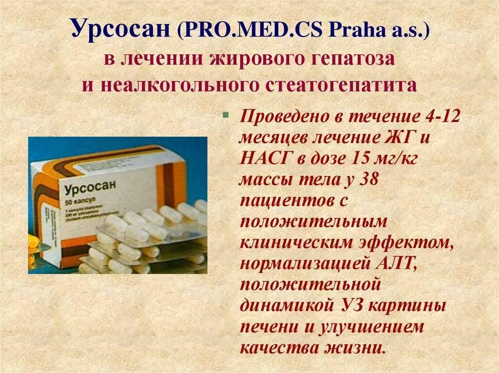 9 рецептов лечения жирового гепатоза печени народными средствами