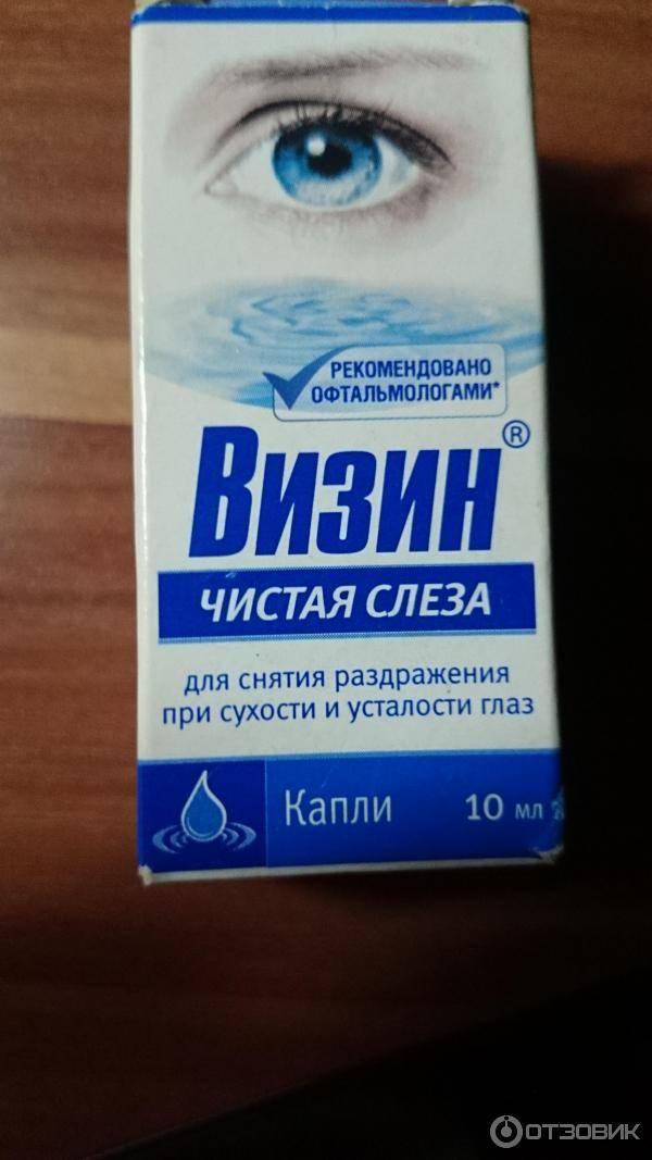 Визин классический, визин чистая слеза, визин алерджи - инструкция по применению, аналоги, отзывы, цена