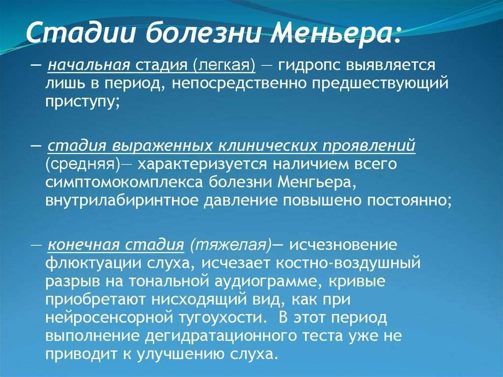 Болезнь меньера (синдром меньера) - лечение и прогноз