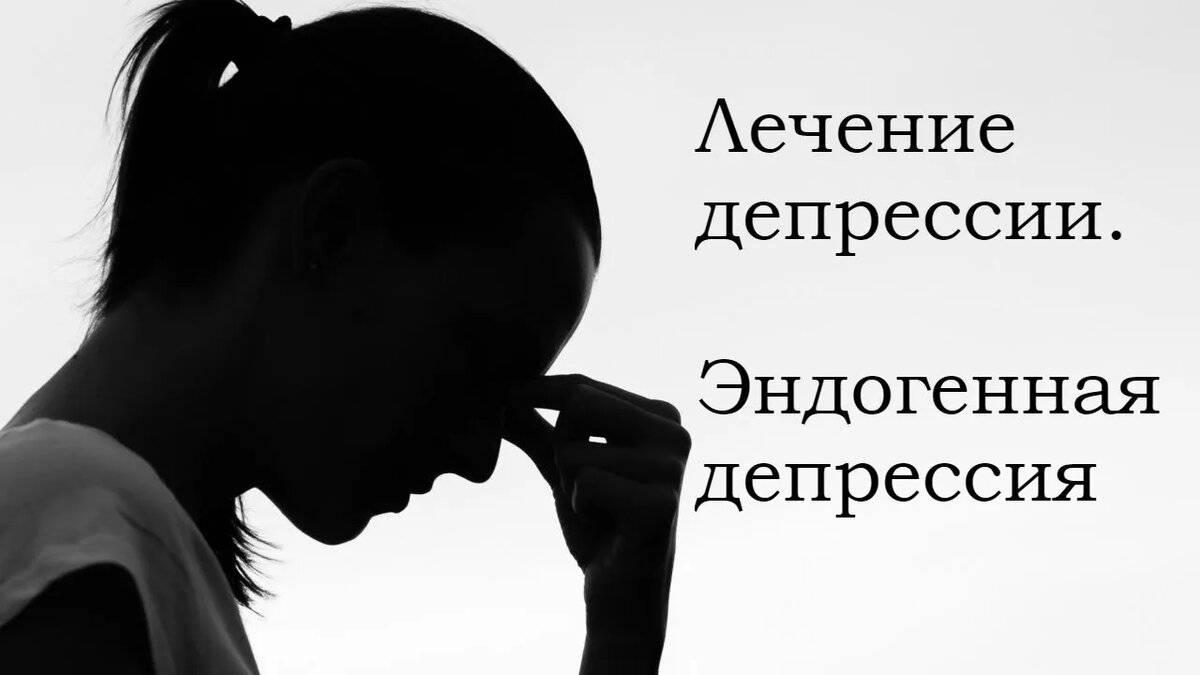 Симптомы, причины и лечение эндогенной депрессии