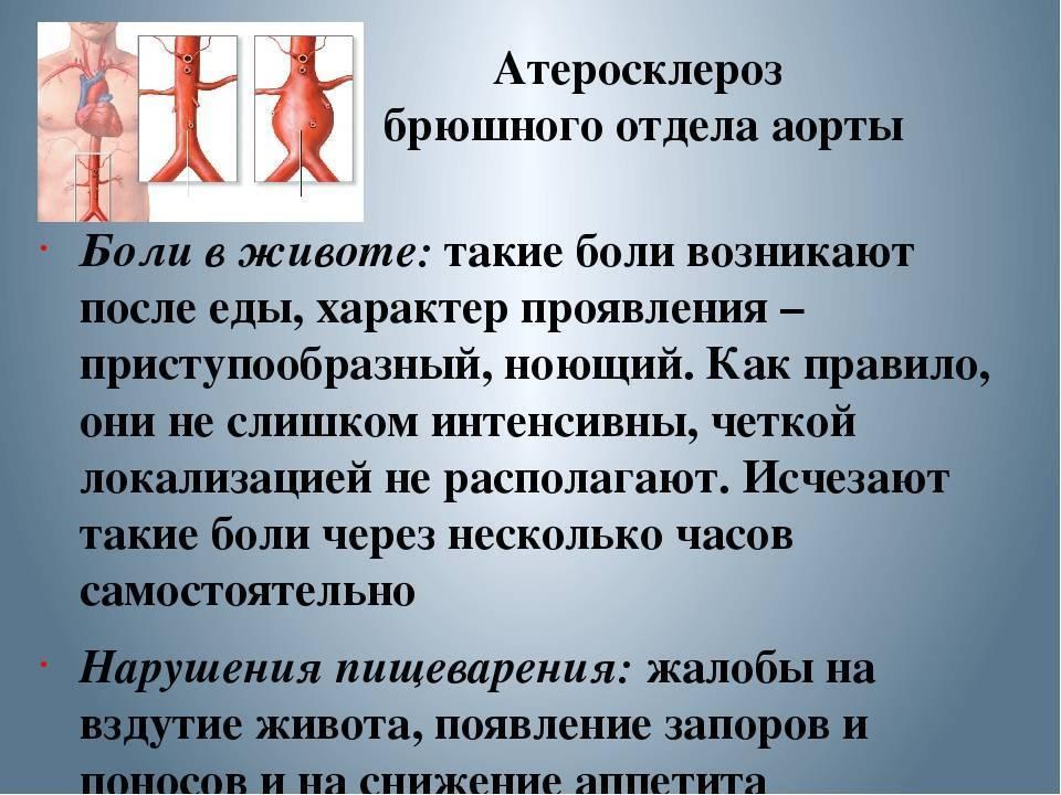 операции при атеросклерозе аорты