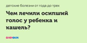 Осип голос у годовалого малыша - запись пользователя наденька (zhirafik) в сообществе детские болезни от года до трех в категории вирусные инфекции - babyblog.ru