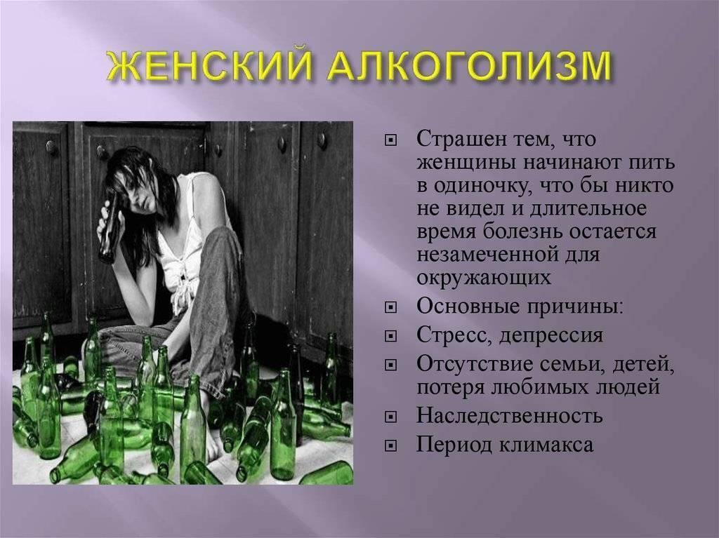 Первые признаки алкоголизма у женщины
