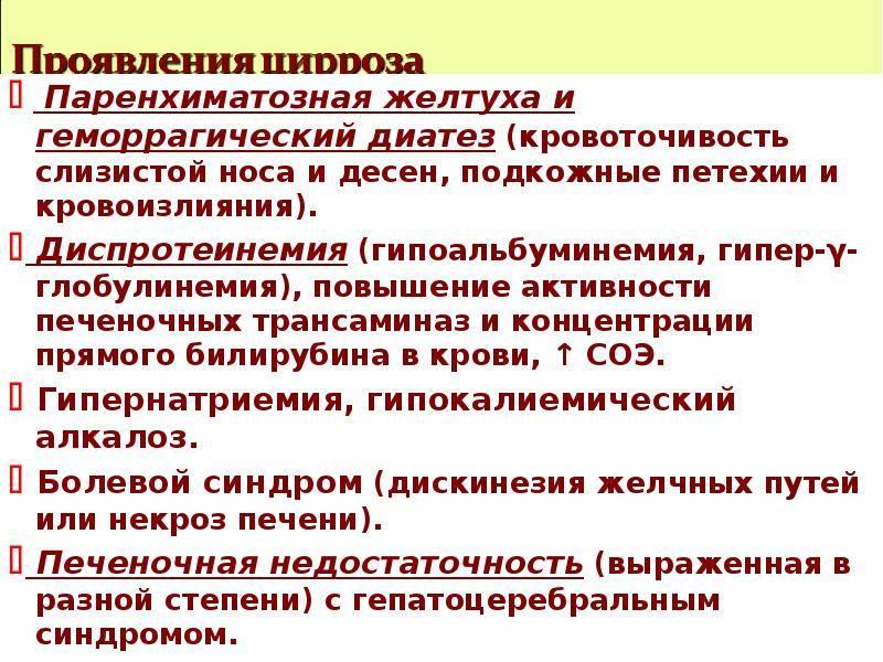 Паренхиматозная (печеночная) желтуха