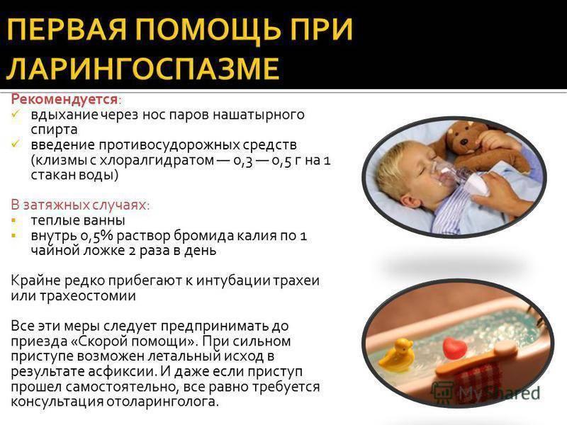 Как провести неотложную помощь детям при ларингоспазме