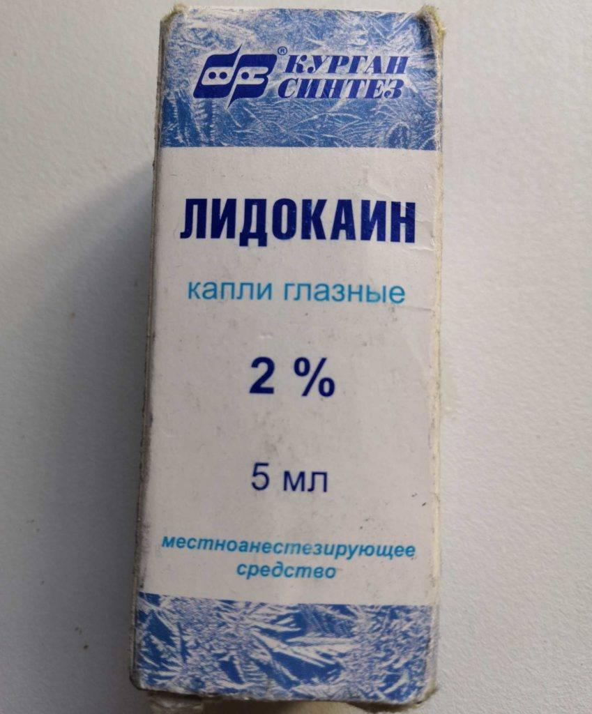 Лидокаин - инструкция, применение, назначения