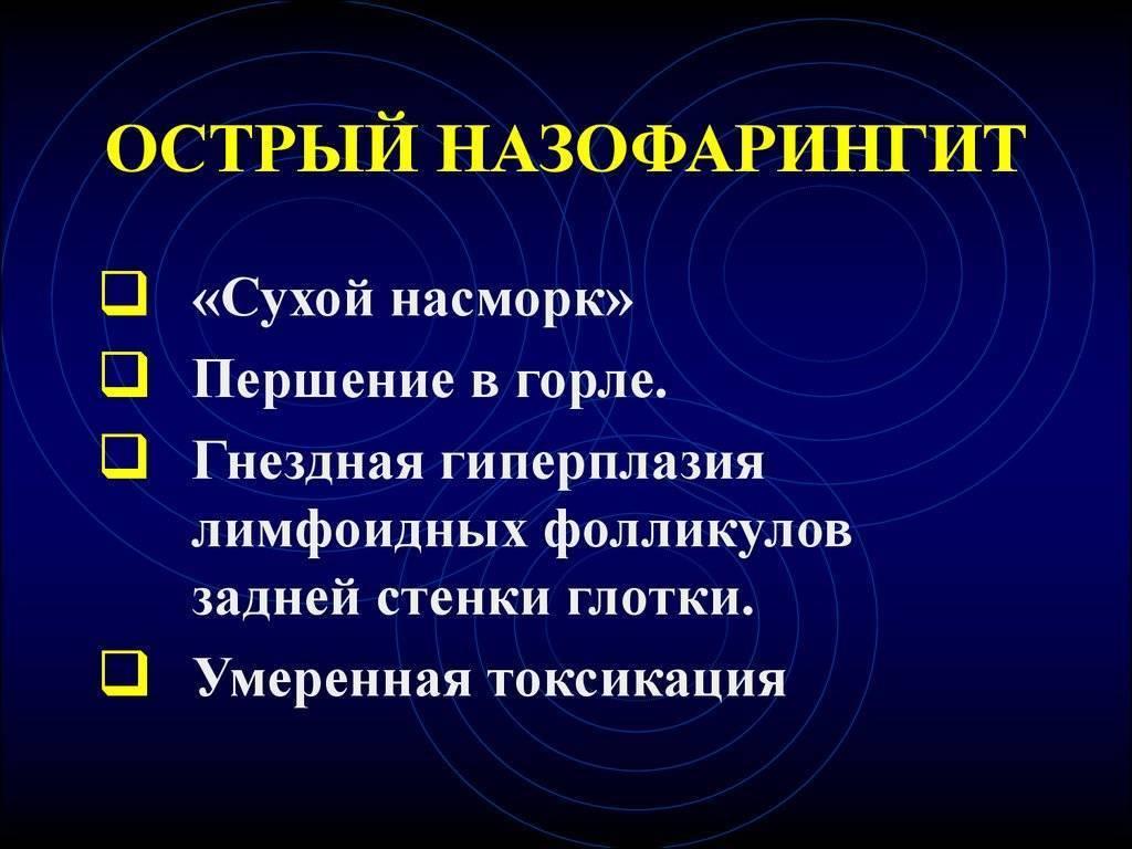 назофарингит симптомы