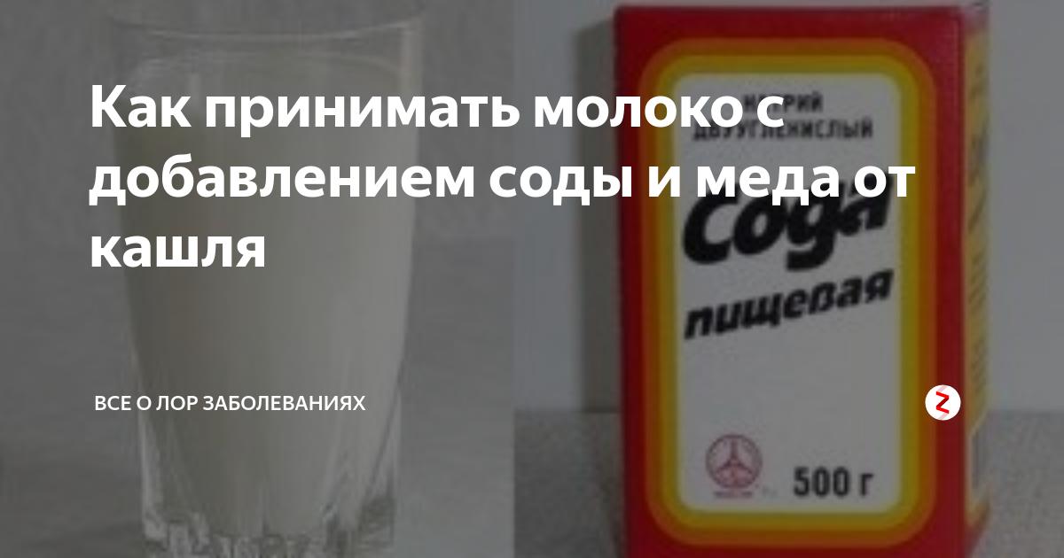 теплое молоко с содой от кашля