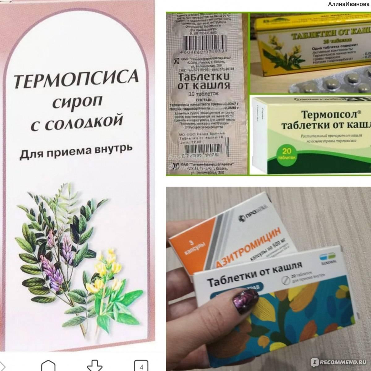Эффективные лекарства от простуды: лечим орви и орз