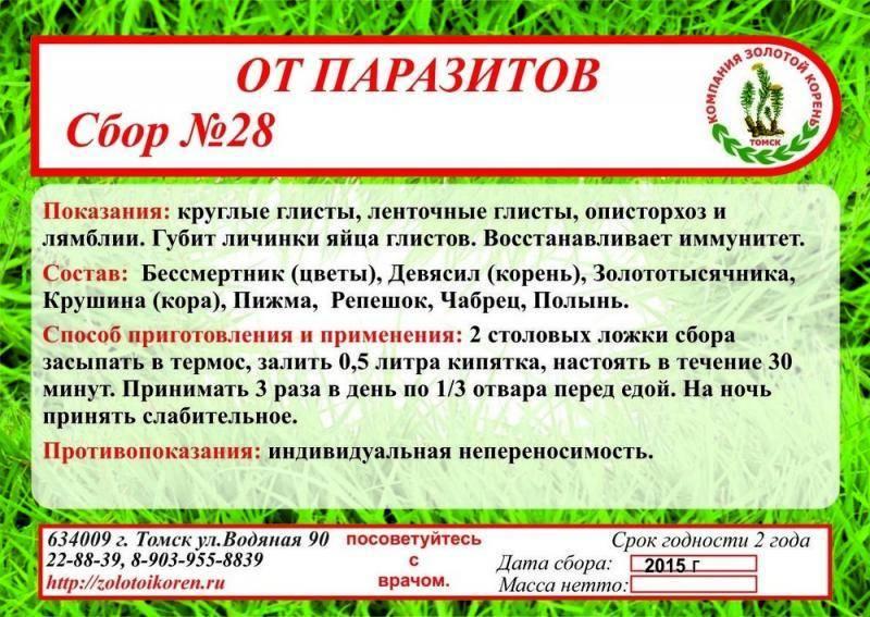 Лекарственные травы для очищения организма