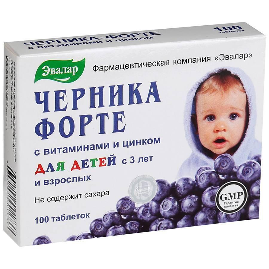 витамины для зрения для детей
