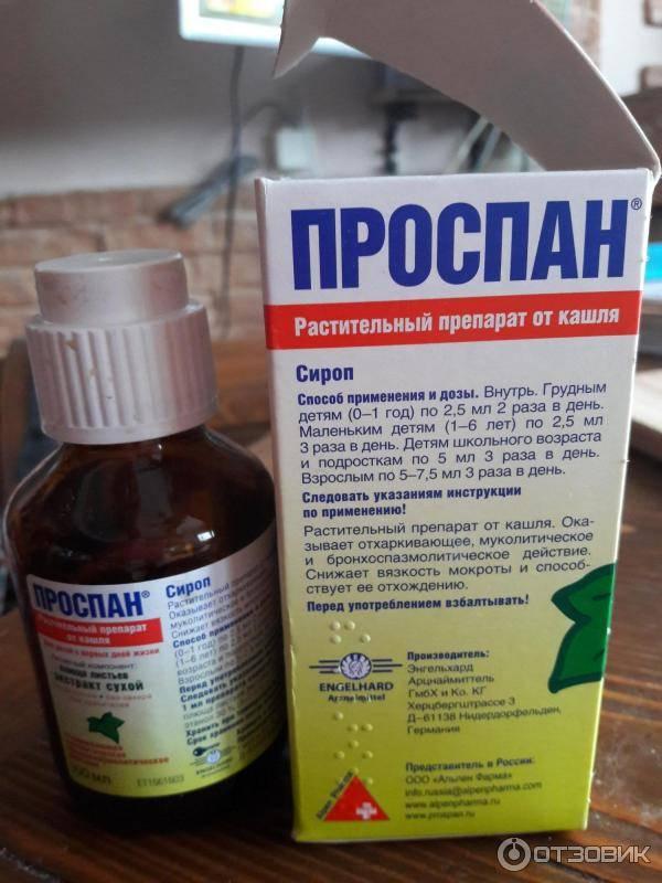 Какой сироп от кашля лучше для ребенка 1 месяц
