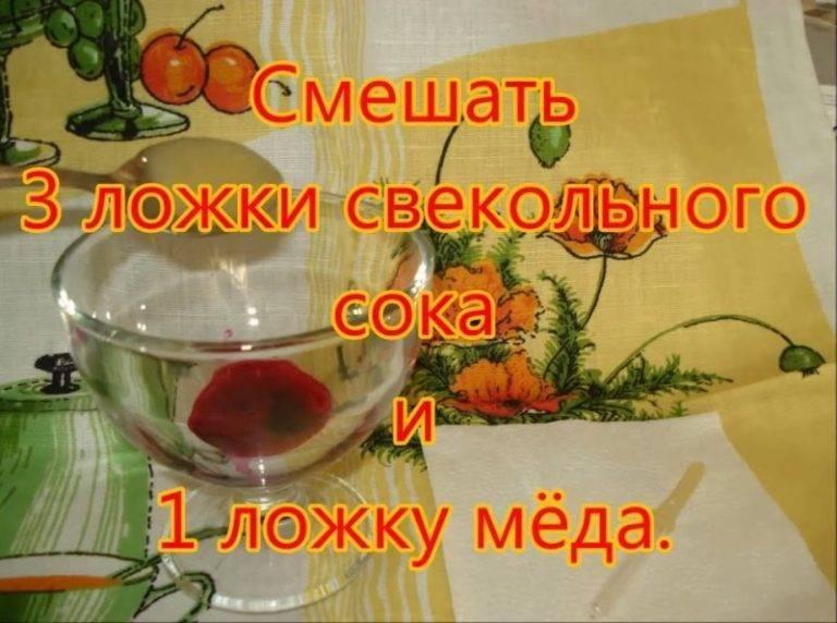 Свекольный сок от насморка малышам