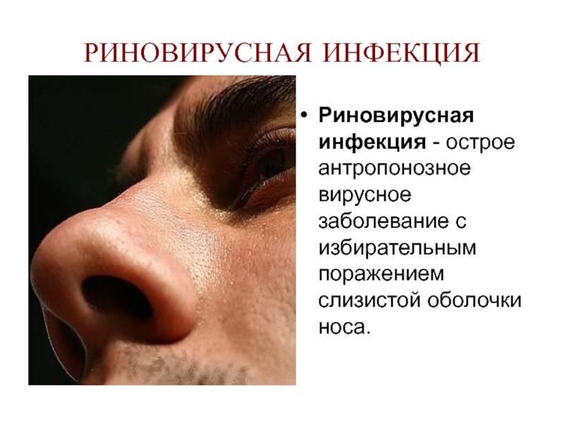 инфекция в носу симптомы