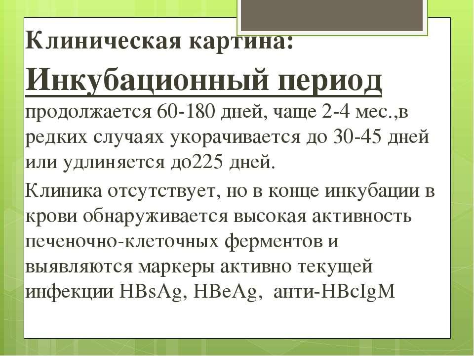 Инкубационный период вирусного гепатита с. длительность периода инкубации гепатита с.