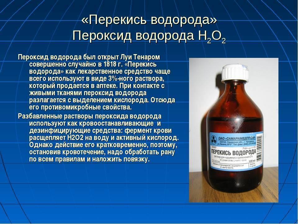 атеросклероз перекись водорода
