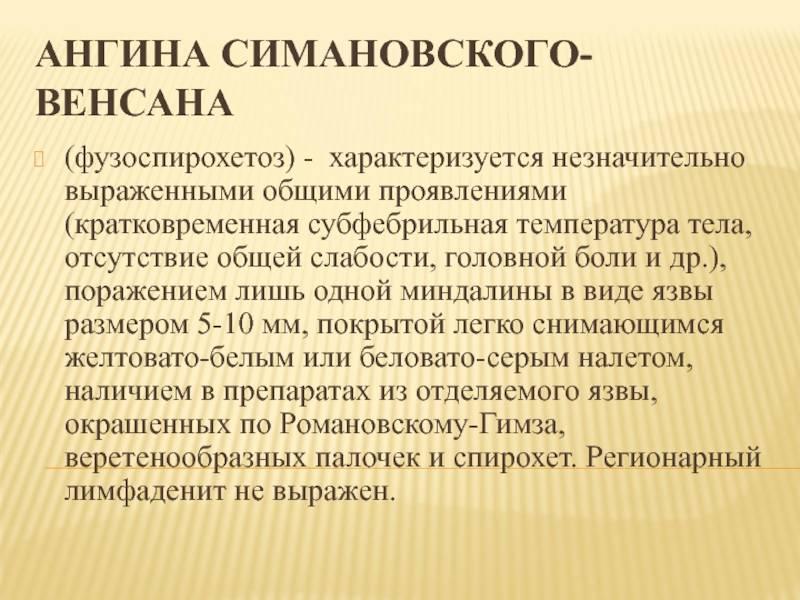 Ангина венсана симановского