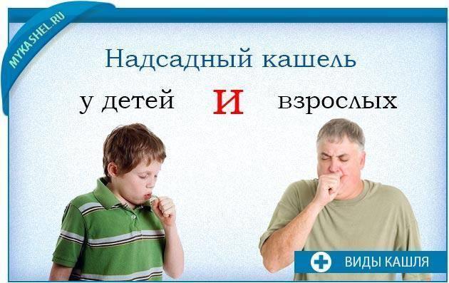 сухой надсадный кашель у ребенка лечение