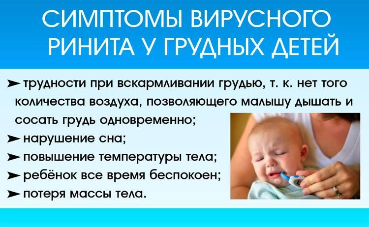 можно ли купать ребенка при насморке без температуры