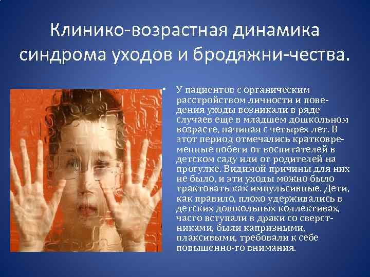 Органическое бредовое (шизофреноподобное) расстройство - описание болезни