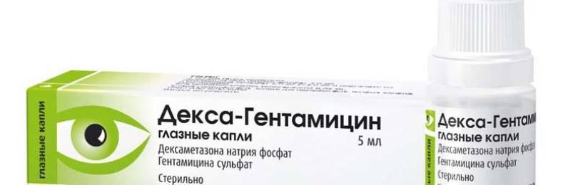 Гентамициновая мазь 0,1%