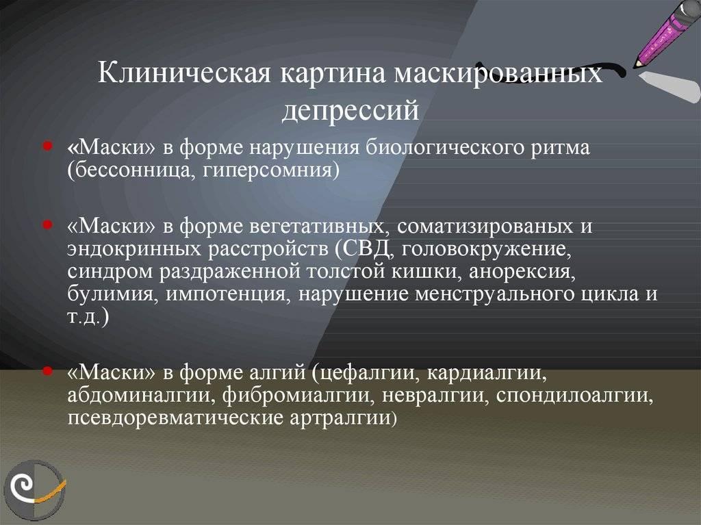 Теоретические аспекты изучения депрессии в психологии