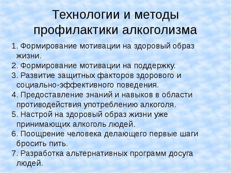 Профилактика алкоголизма в москве, цены и отзывы - наркомед
