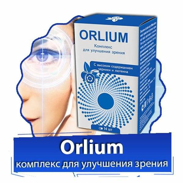 лекарства для зрения