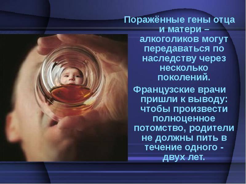 Передается ли алкоголизм по наследству? как оберечь себя от наследственности и не стать зависимым | статьи