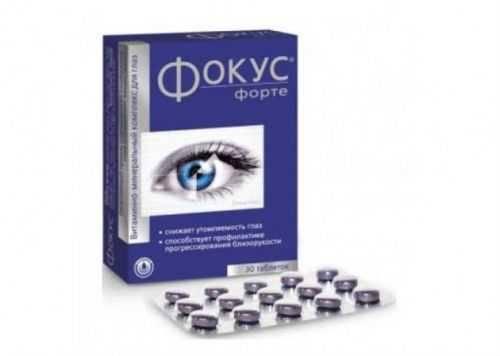 Фокус – витамины для глаз