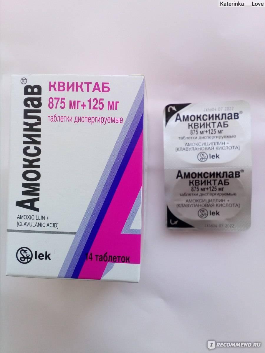гнойная ангина лечение антибиотиками