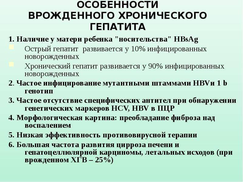 как проявляется гепатит с у детей