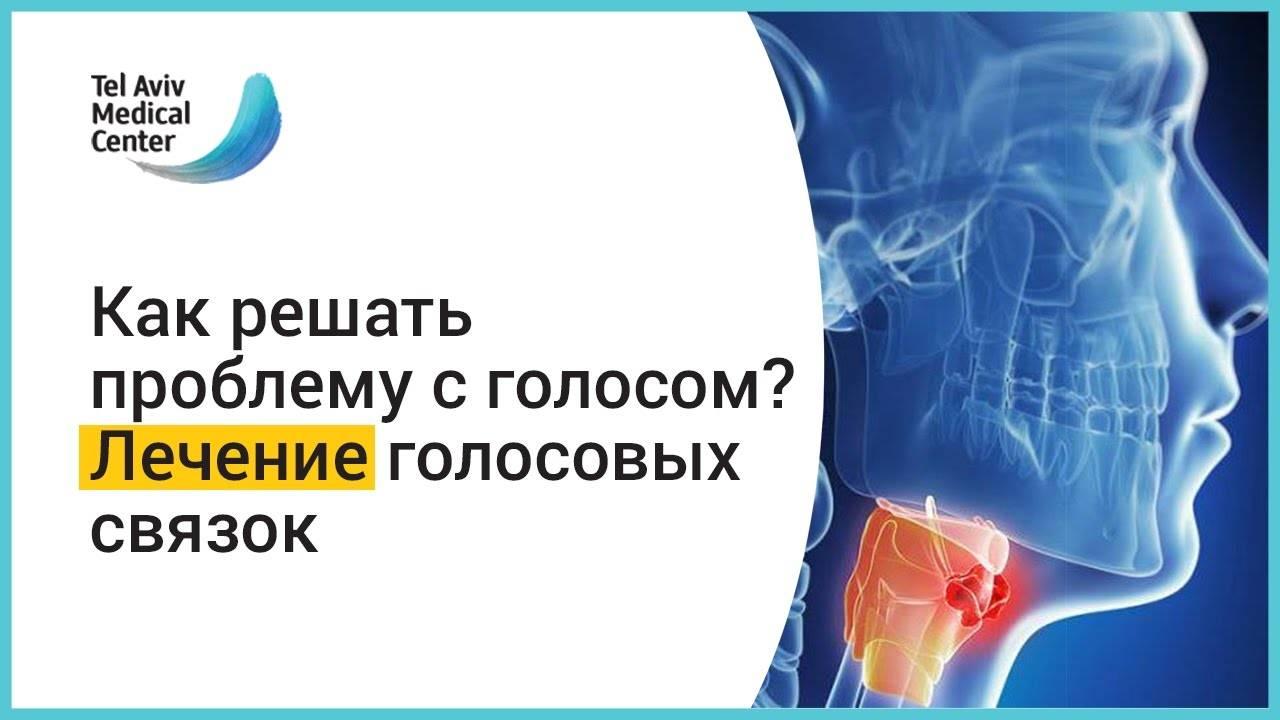 Какие гормональные лекарства при парезе голосовых связок. лечение голосовых связок народными средствами