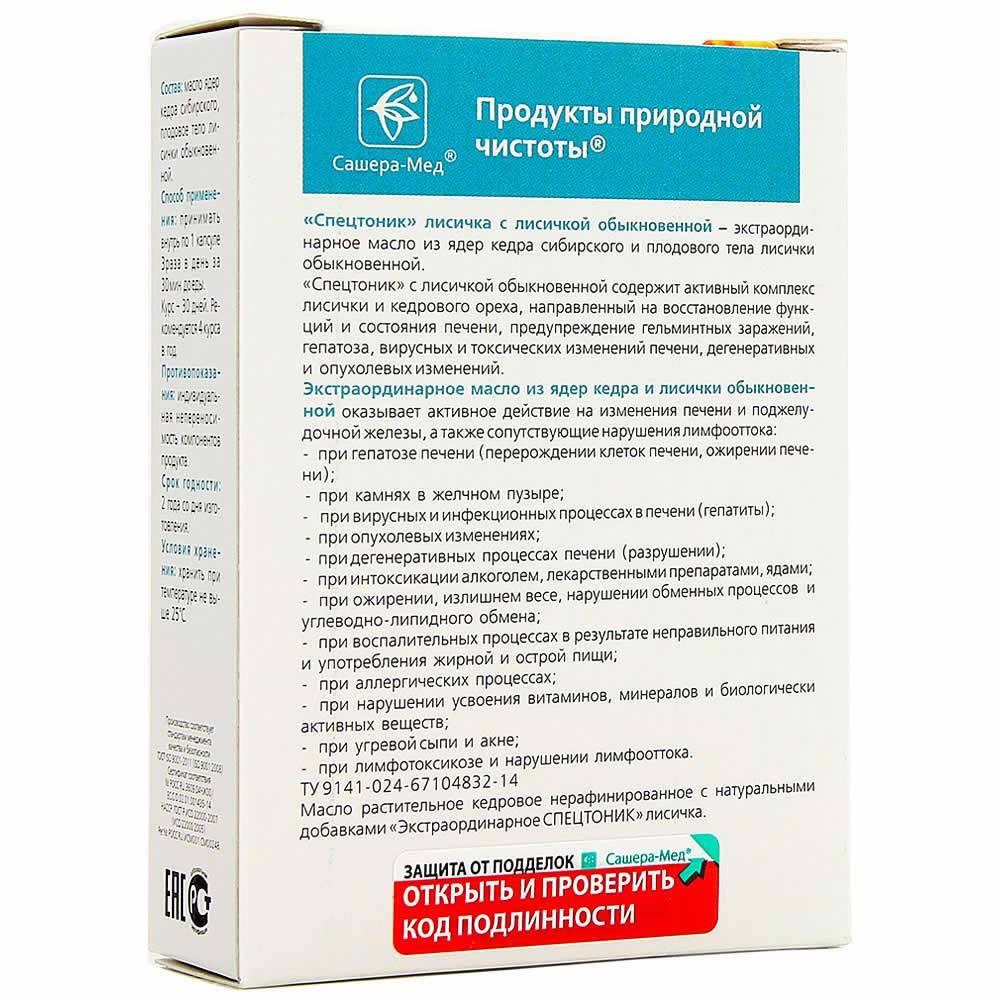 Народные средства от жирового гепатоза печени: методы лечения и противопоказания