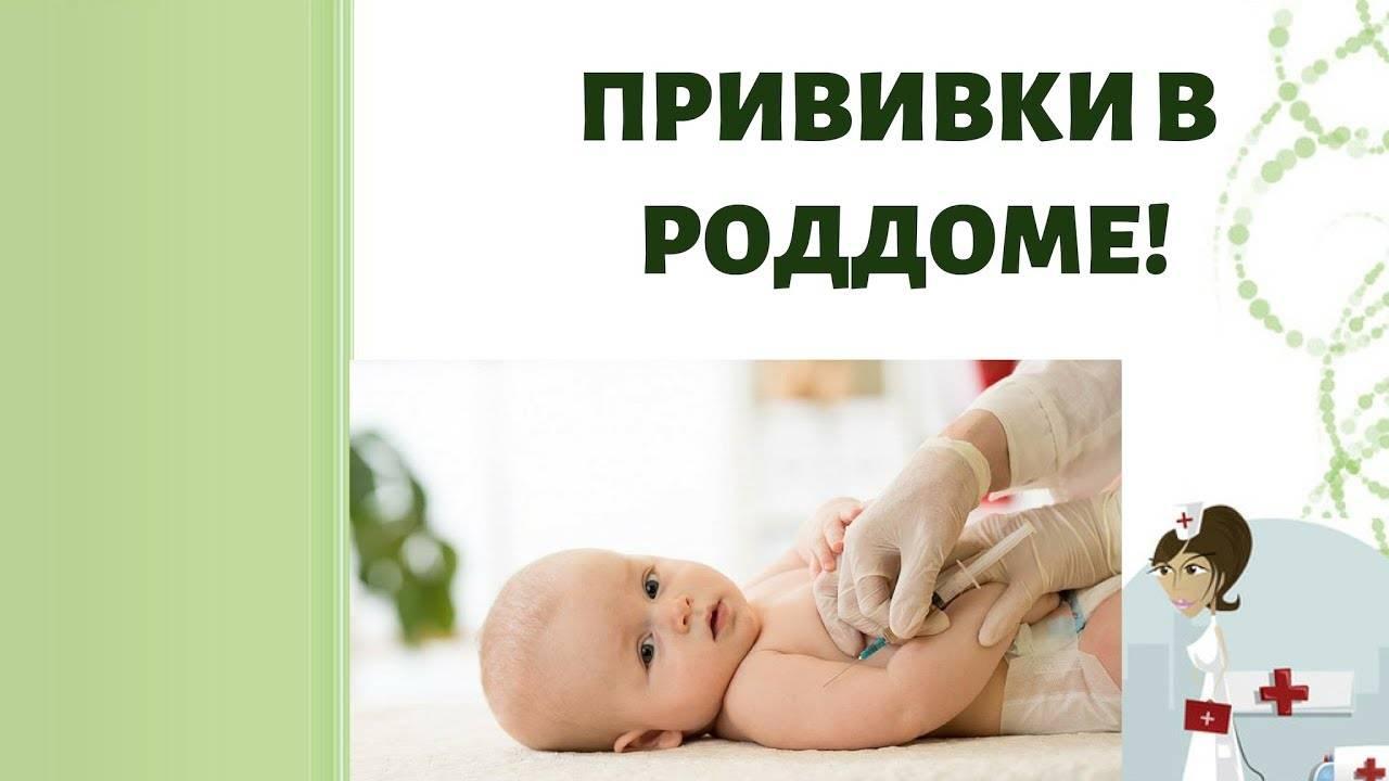 Прививки от гепатита в новорожденным