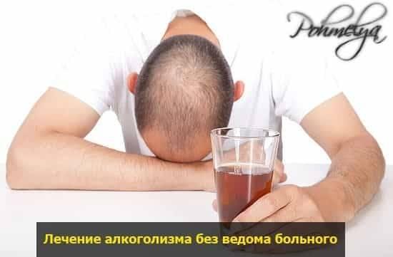 Лечение алкоголизма народными средствами без ведома больного, нетрадиционное лечение алкоголизма