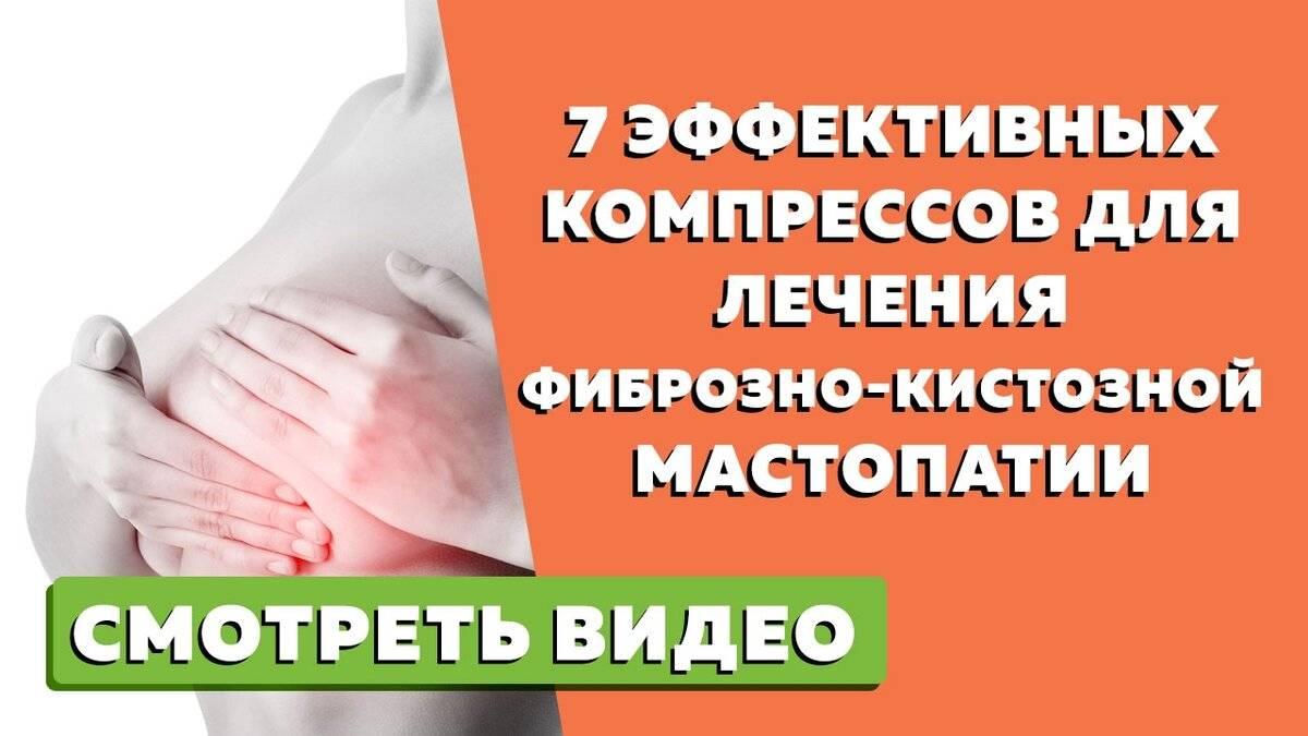 Мастопатия фиброзно кистозная - лечение народными средствами: чаи, масла