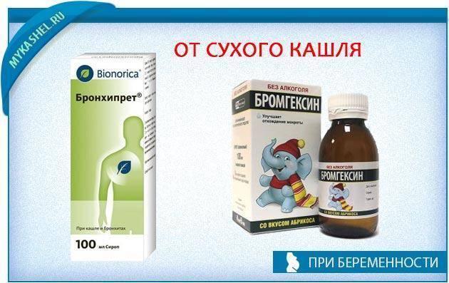сухой кашель при беременности лечение