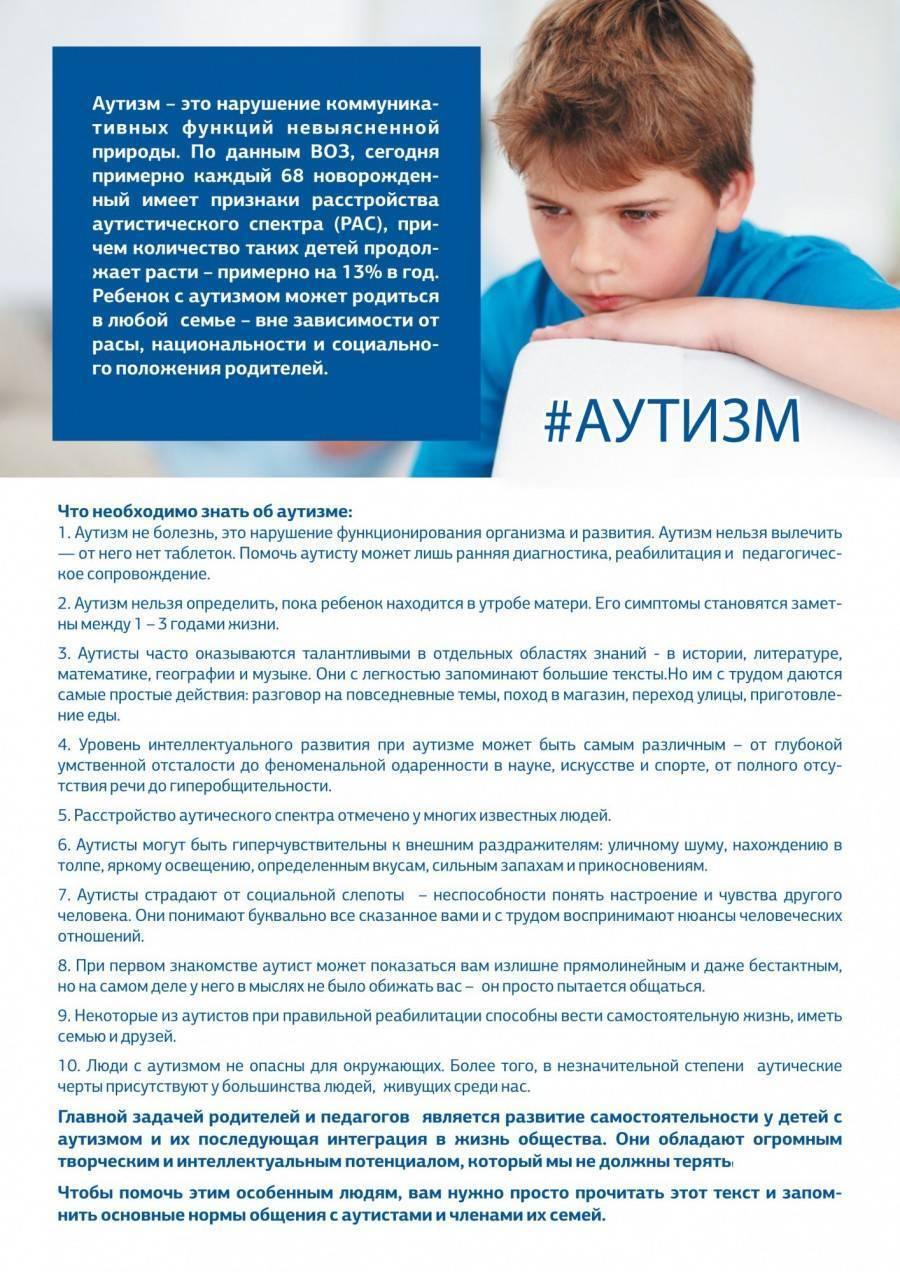 Консультация на тему:  аутизм   социальная сеть работников образования