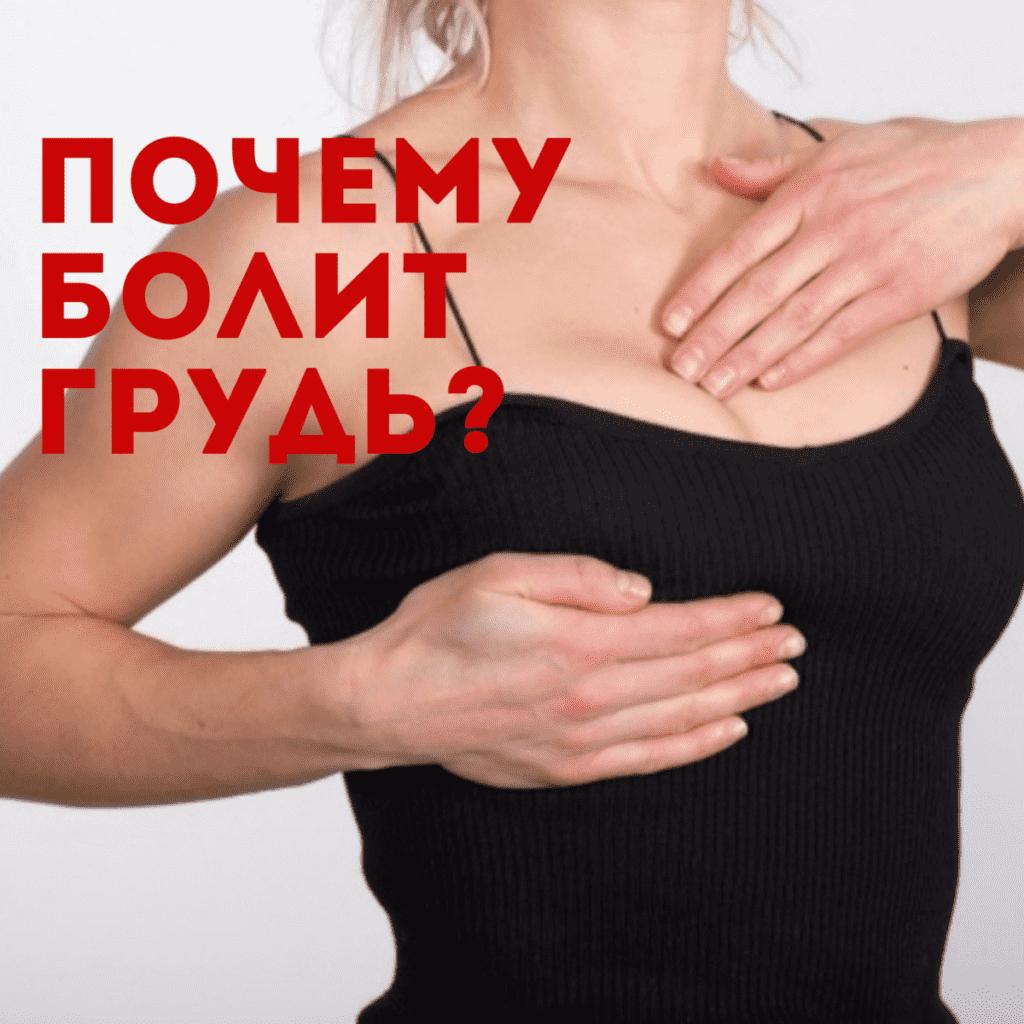 боли в молочных железах причины у женщин