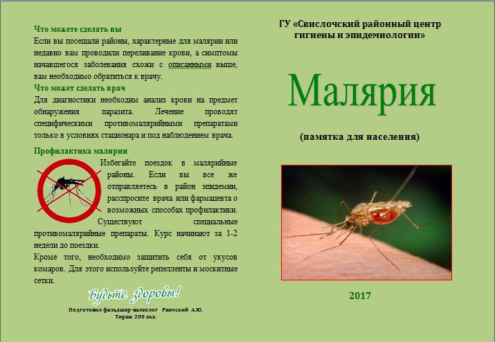 Лечение малярии (препараты) — sportwiki энциклопедия