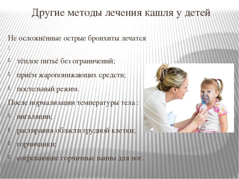 кашель по утрам у ребенка