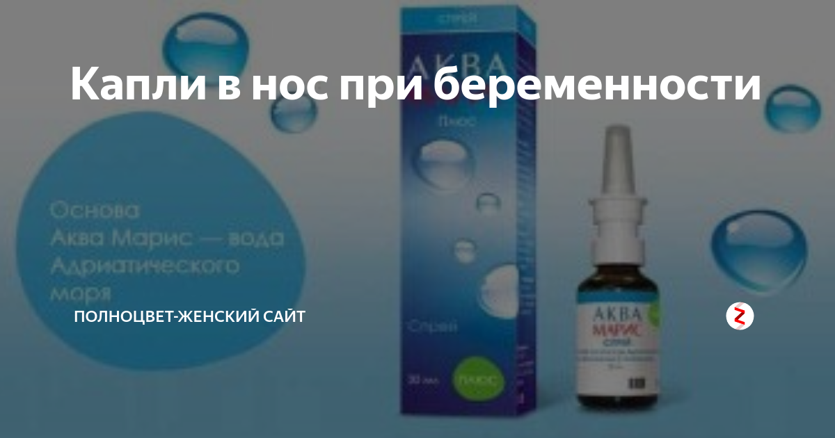 заложен нос при беременности чем лечить