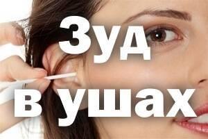 Зуд в ушах: причины и лечение народными средствами